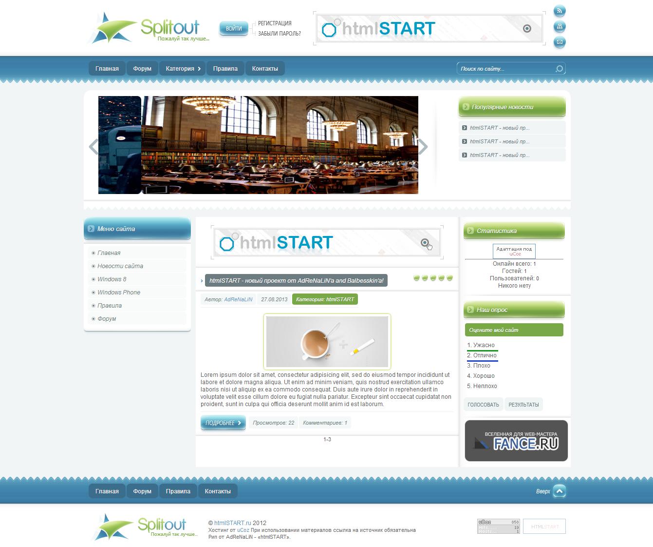 Шаблон movie-box является мощным решением для онлайн кинотеатра для ucoz